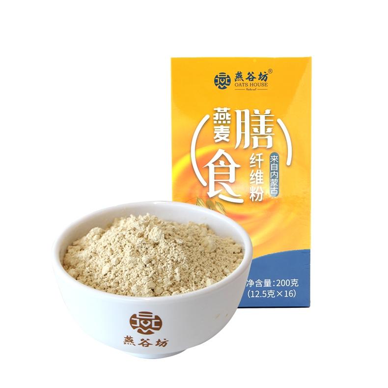 燕谷坊膳食纤维粉200g/盒 12.5g*16盒