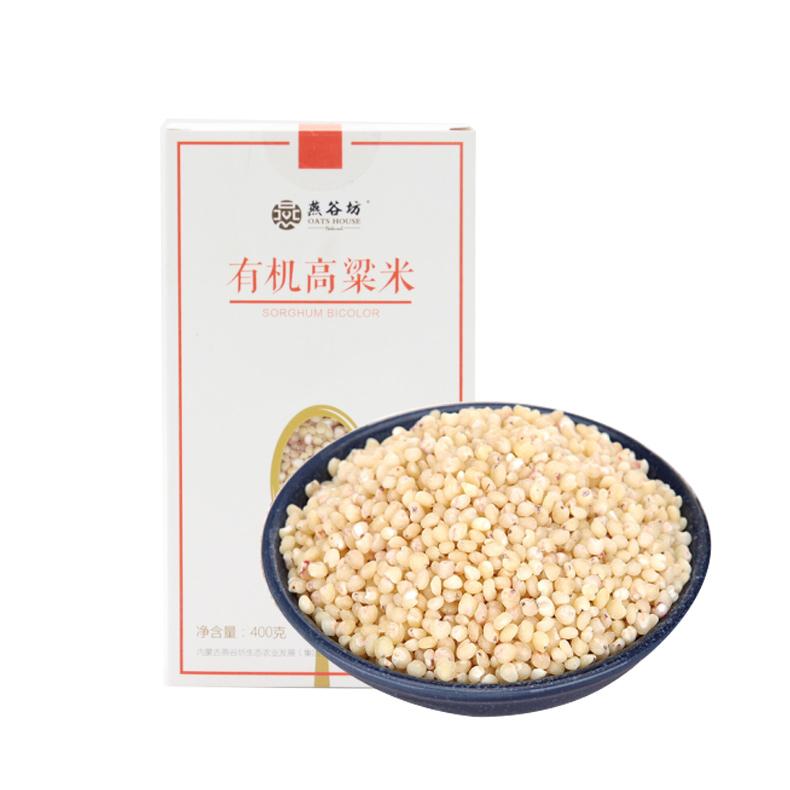 燕谷坊有机高粱米400g/盒*2