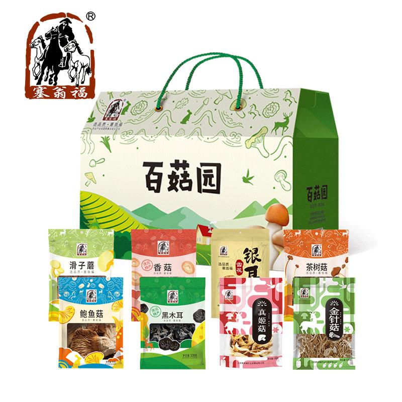 塞翁福百菇园菌菇礼盒swf0002