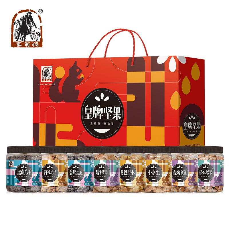 塞翁福  皇牌坚果礼盒(罐装swf0028)