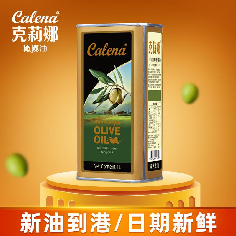 克莉娜 特级初榨 橄榄油1L