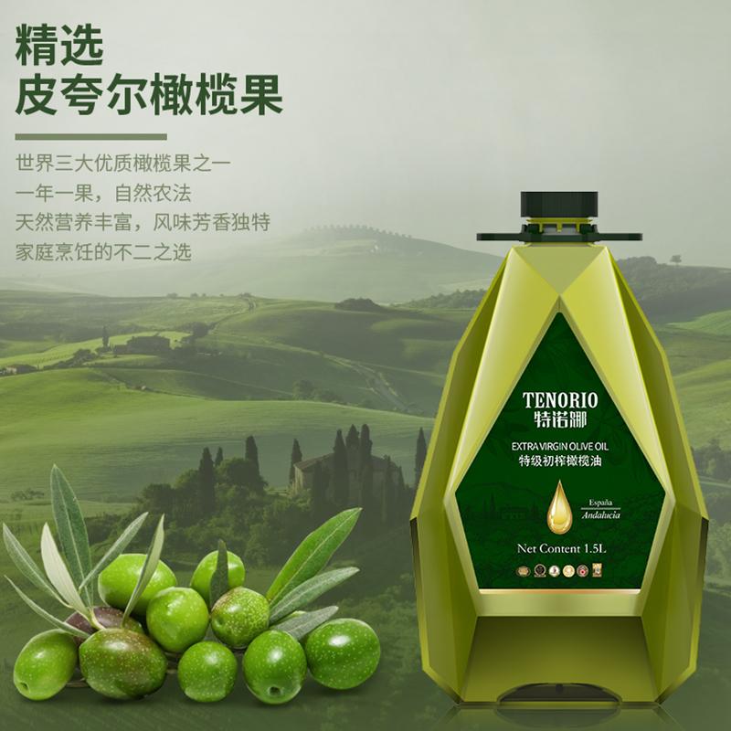 特诺娜特级初榨橄榄油1.5L