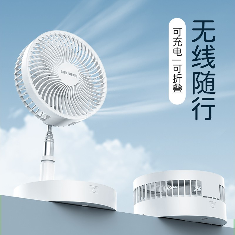 美菱便携折叠风扇 MPF-DC2020